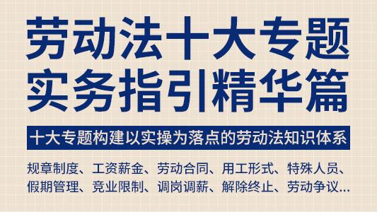 【兰台劳动法律团队】劳动法10大专题实务指引精华篇