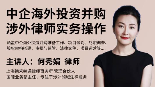 中企海外投资并购——涉外律师实务操作