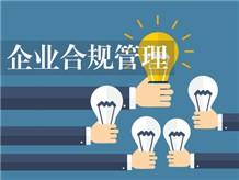 企业合规管理(上)
