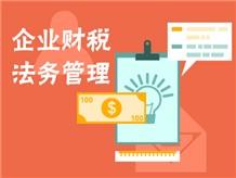 企业财税法务管理(上)