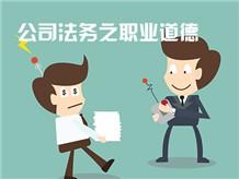 公司法务之职业道德(仅提供音频)
