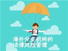 海外分支机构的法律风险管理(仅提供音频)
