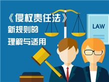 十五、《侵权责任法》新规则的理解与适用