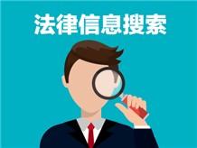 七、法律信息搜索(一)