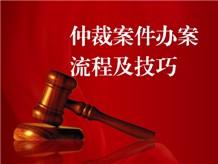 五、仲裁案件办案流程及技巧