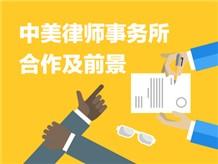 四、中美律师事务所合作及前景