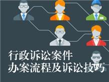 行政诉讼案件办案流程及诉讼技巧