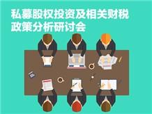 私募股权投资及相关财税政策分析研讨会