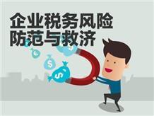 一、企业税务风险防范与救济