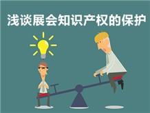 十、浅谈展会知识产权的保护