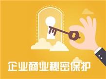 三、企业商业秘密保护