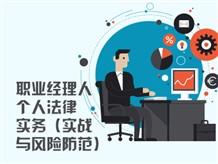 五、职业经理人个人法律实务(实战与风险防范)