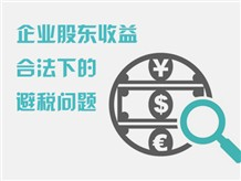 八、企业股东收益合法下的避税问题