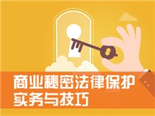 十、商业秘密法律保护实务与技巧