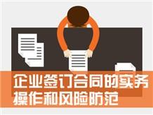 十一、企业签订合同的实务操作和风险防范