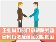 十二、企业常用的几种解除劳动合同方法及误区风险防范