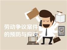 三、劳动争议案件的预防与应对