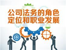 一、公司法务的角色定位和职业发展
