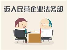 三、迈入民营企业法务部