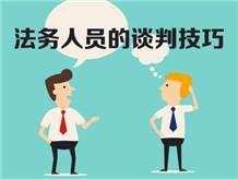 四、法务人员的谈判技巧