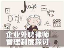 六、企业外聘律师管理制度探讨
