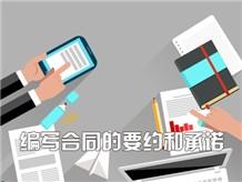 口语论坛系列之编写合同的要约和承诺(Formation of a Contract Offer and Acceptance)