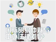 口语论坛系列之国际贸易仲裁与中外法律差异