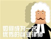 口语论坛系列之如何成为一名优秀的商业律师(How to Be a Good Business Lawyer)
