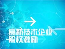 口语论坛系列之高新技术企业股权激励