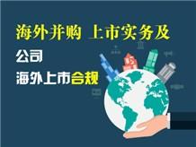 海外并购、上市实务及公司海外上市合规(Preparation of Documents for Overseas Listing)