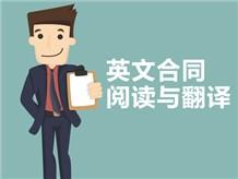 英文合同阅读与翻译(READING AND TRANSLATING OF ENGLISH CONTRACTS)系列之英文合同阅读与翻译