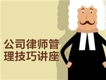 企业法律英语(COPRORATE LEGAL ENGLISH)系列之公司律师管理技巧讲座