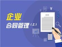 企业合同管理(上)