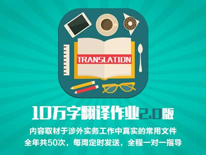 10万字翻译作业练习