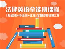 法律英语全能班课程(基础班+中级班+10万字翻译作业练习)