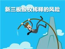 新三板股权稀释的风险