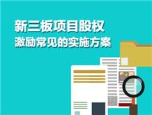 新三板项目股权激励常见的实施方案