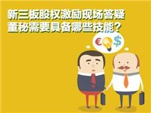 新三板股权激励现场答疑董秘需要具备哪些技能?
