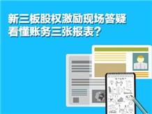 新三板股权激励现场答疑看懂账务三张报表?