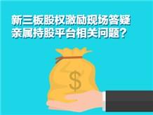 新三板股权激励现场答疑亲属持股平台相关问题?