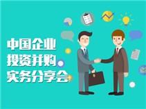 《中国企业投资并购实务分享会》(仅提供音频)