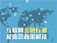 互联网金融行业及监管政策解读