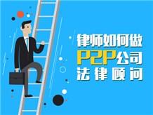 律师如何做P2P公司法律顾问