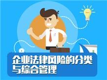 企业法律风险的分类与综合管理