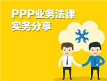 PPP业务法律实务分享