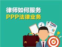 律师如何服务PPP法律业务(仅有音频)