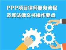 PPP项目律师服务流程及其法律文书操作要点