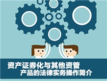 资产证券化与其他资管产品的法律实务操作简介