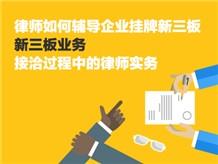 律师如何辅导企业挂牌新三板—新三板业务接洽过程中的律师实务