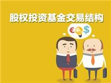 股权投资基金交易结构